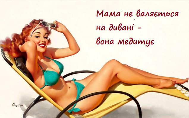 Мама завжди права
