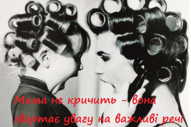 Mother-Daughter-with-Curlers-660x440