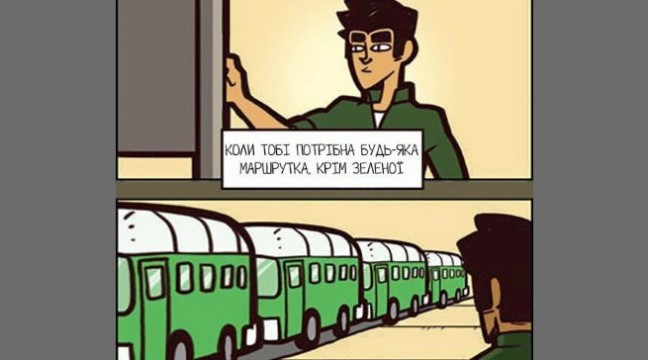 Комікси про громадський транспорт