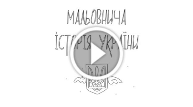Історія України в цікавих мультиках
