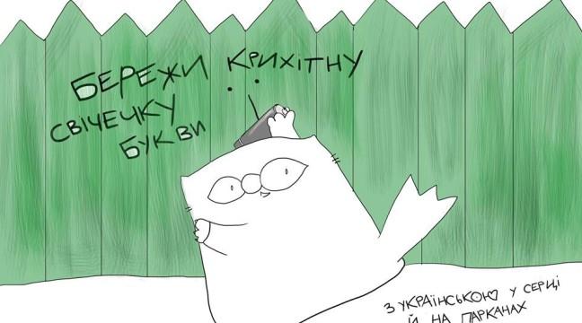 Кіт Інжир мотивує українців вчити рідну мову