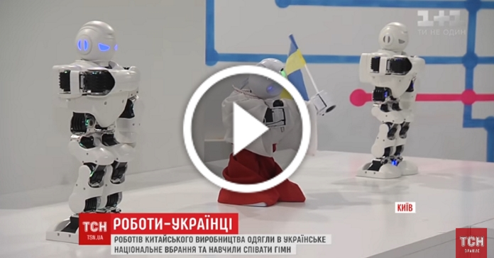 Китайських роботів вбрали у вишиванки і навчили співати гімн України
