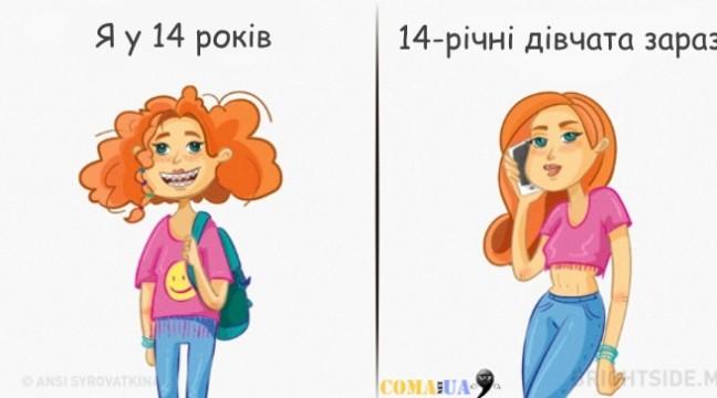 12 кумедних ілюстрацій, в яких кожна жінка впізнає себе