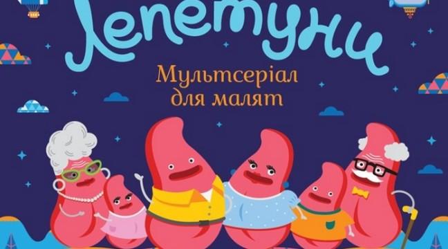 """Новий український серіал для малят – """"Лепетуни"""""""