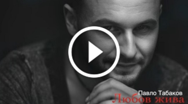"""Павло Табаков перезентував нову ліричну пісню """"Любов жива"""""""