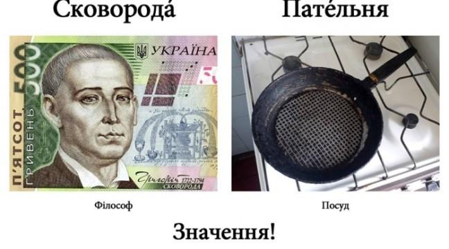 23 cмішних картинки, які раз і назавжди викорінять русизми з вашої мови