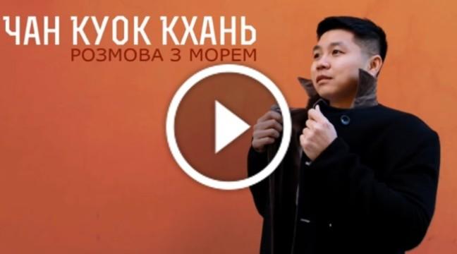 В'єтнамець, який став зіркою Голосу країни, записав першу україномовну пісню