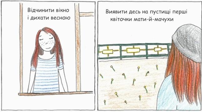 Прості весняні радощі у коміксах