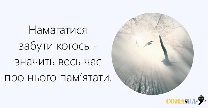 забути