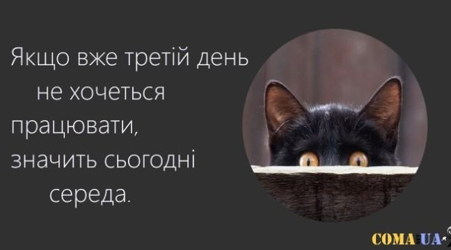 15 українських народних прикмет (сучасна версія)