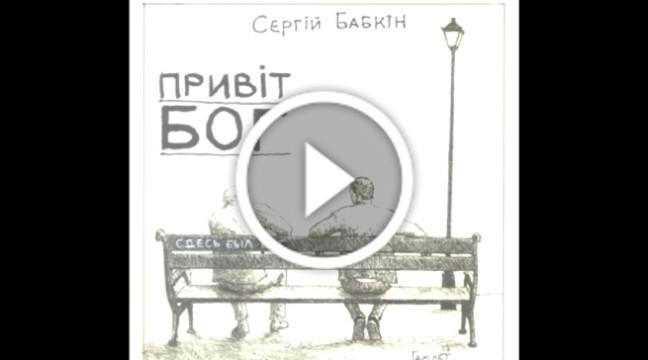 """Сергій Бабкін презентував нову пісню – """"Привіт, Бог"""""""