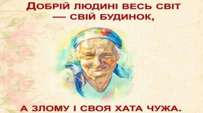 Українська народна мудрість в картинках