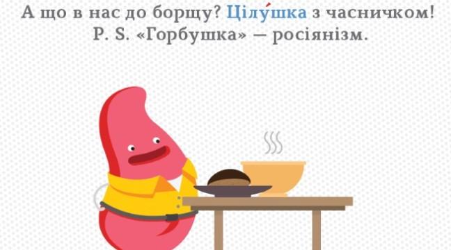 Уроки української мови в картинках