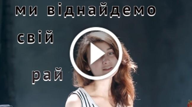 Пісня переможця Євробачення-2017 зазвучала українською. Дуже чуттєве виконання