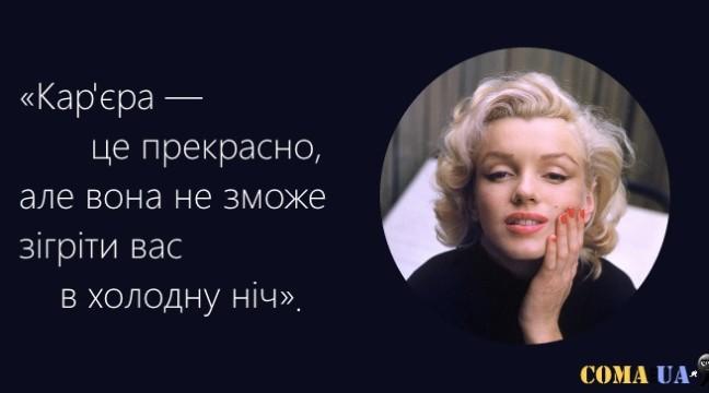 Кращі цитати Мерилін Монро: про життя, кар'єру і кохання