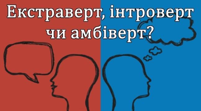 Тест! Хто ви насправді: екстраверт, інтроверт чи амбіверт?