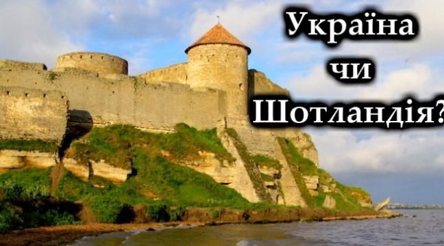 Тест: Чи зможете ви відрізнити Україну від Шотландії?